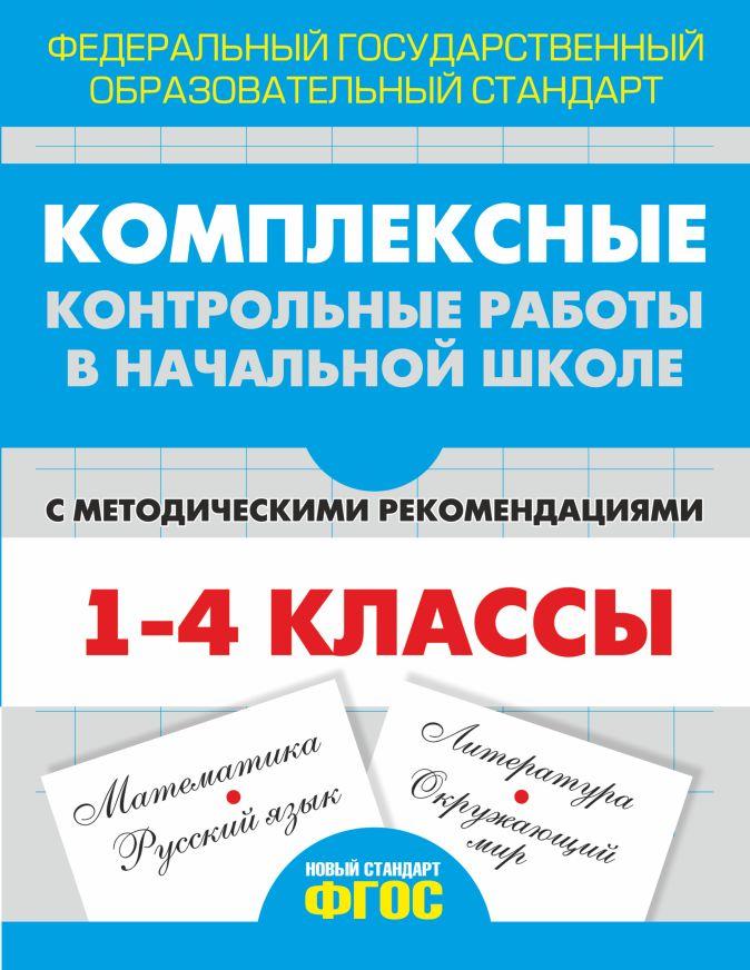 Кокарева З.А. - Комплексные контрольные работы в начальной школе с методическими рекомендациями обложка книги