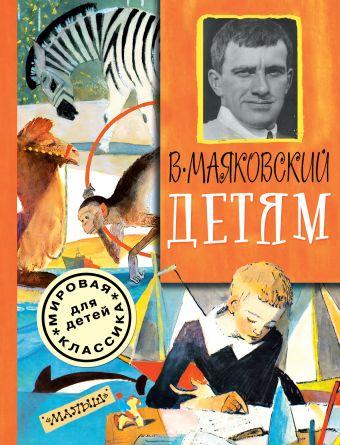 Детям Маяковский В.В.