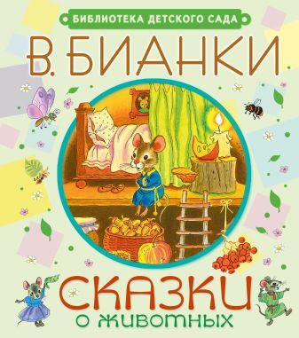 В. Бианки - Сказки о животных обложка книги