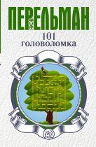 Перельман Я.И. - 101 головоломка' обложка книги