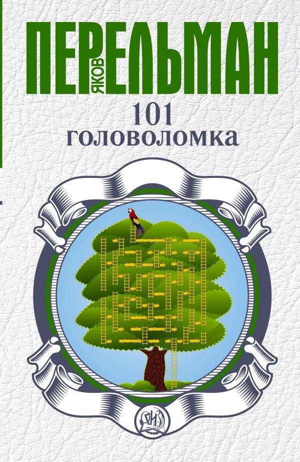 Перельман Яков Исидорович 101 головоломка яков перельман веселые задачи две сотни головоломок