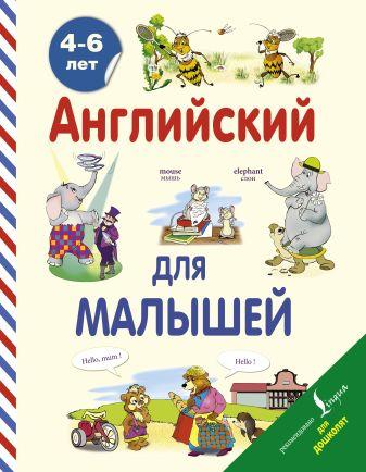 В. Державина - Английский для малышей (4-6 лет) обложка книги