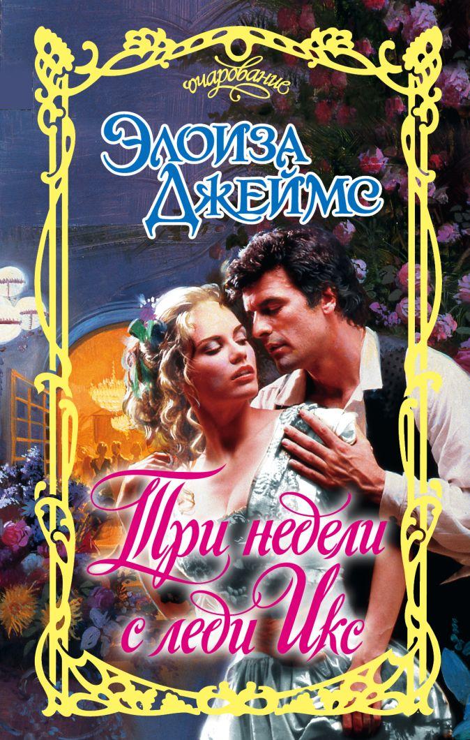 Элоиза Джеймс - Три недели с леди Икс обложка книги