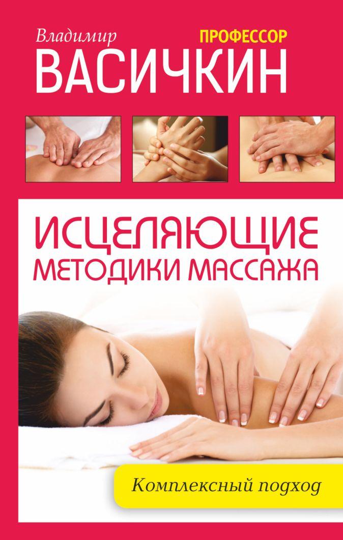 Исцеляющие методики массажа: комплексный подход Васичкин В.И.