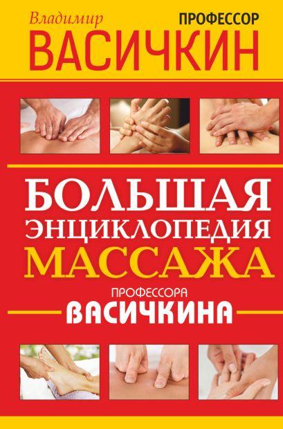 Большая энциклопедия массажа профессора Васичкина - фото 1