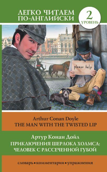 Приключения Шерлока Холмса: Человек с рассеченной губой = The Man with the Twisted Lip - фото 1
