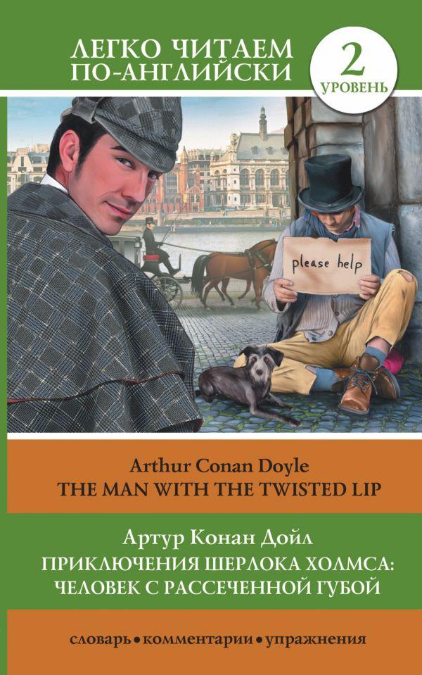 Приключения Шерлока Холмса: Человек с рассеченной губой = The Man with the Twisted Lip ( Дойл Артур Конан  )