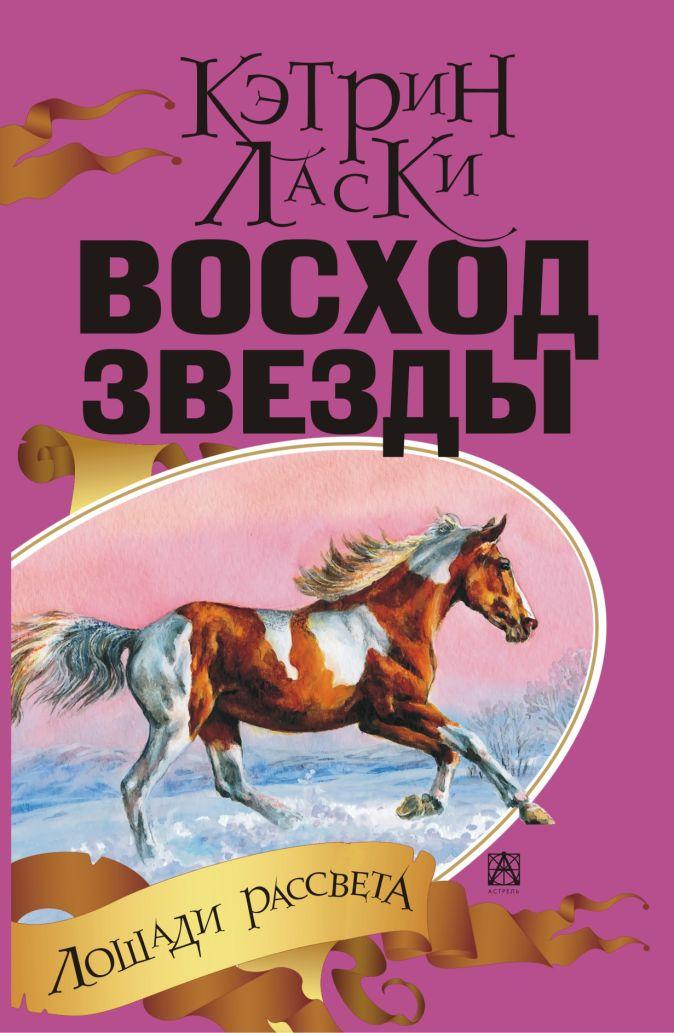 Кэтрин Ласки - Восход Звезды обложка книги