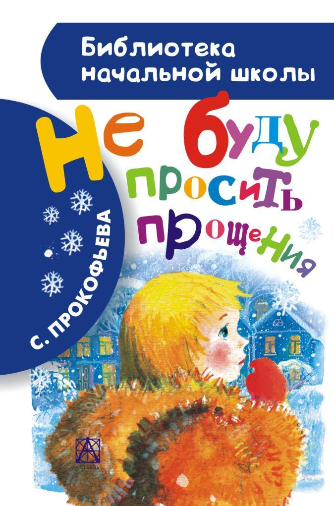 Прокофьева С. - Не буду просить прощения обложка книги