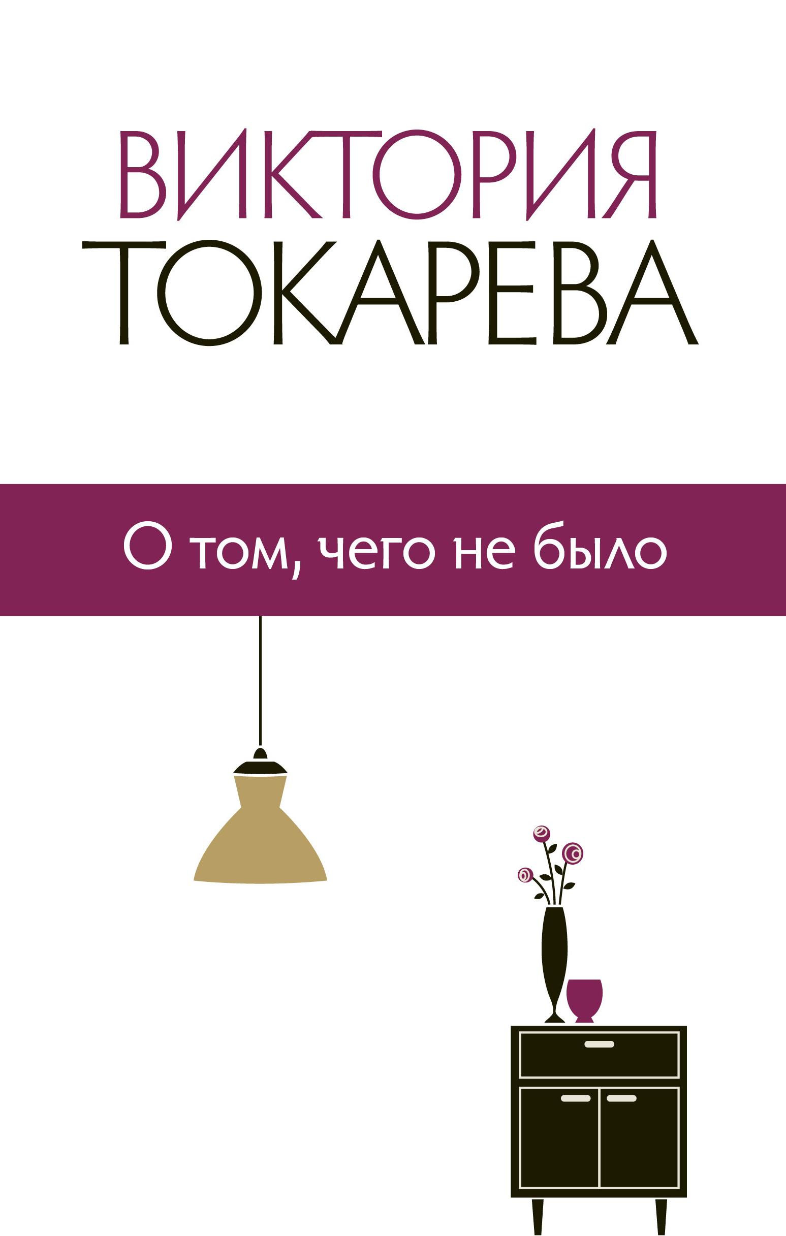 Токарева В.С. О том, чего не было сочинения о том что было том 1