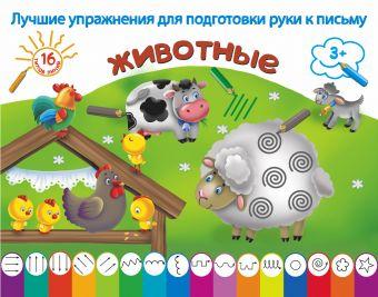 Животные Дубровская Н.В.