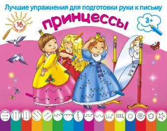 Принцессы Двинина Л.В.