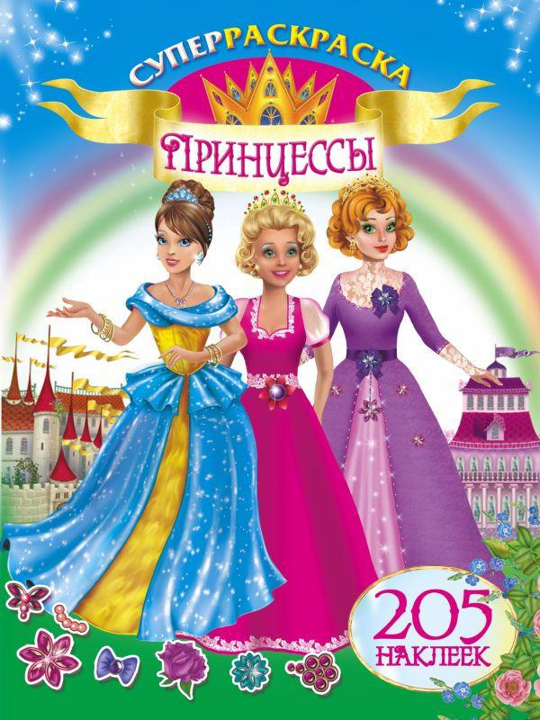 Принцессы. 205 наклеек Оковитая Е.В.
