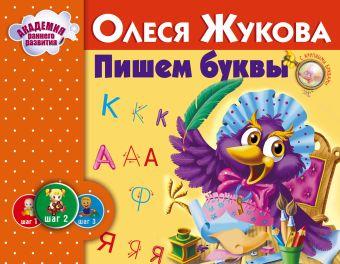 Пишем буквы Жукова О.С.