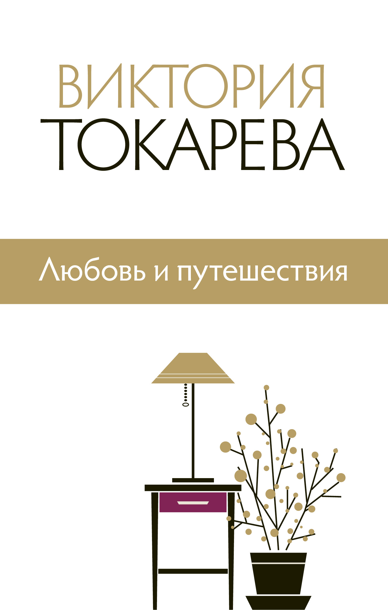 Токарева В.С. Любовь и путешествия киносценарии
