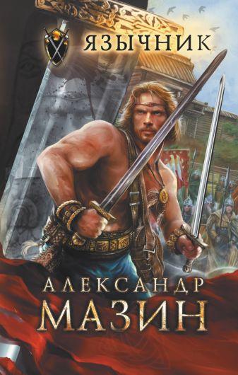 Александр Мазин - Язычник обложка книги