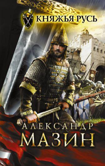 Мазин А.В. - Княжья Русь обложка книги