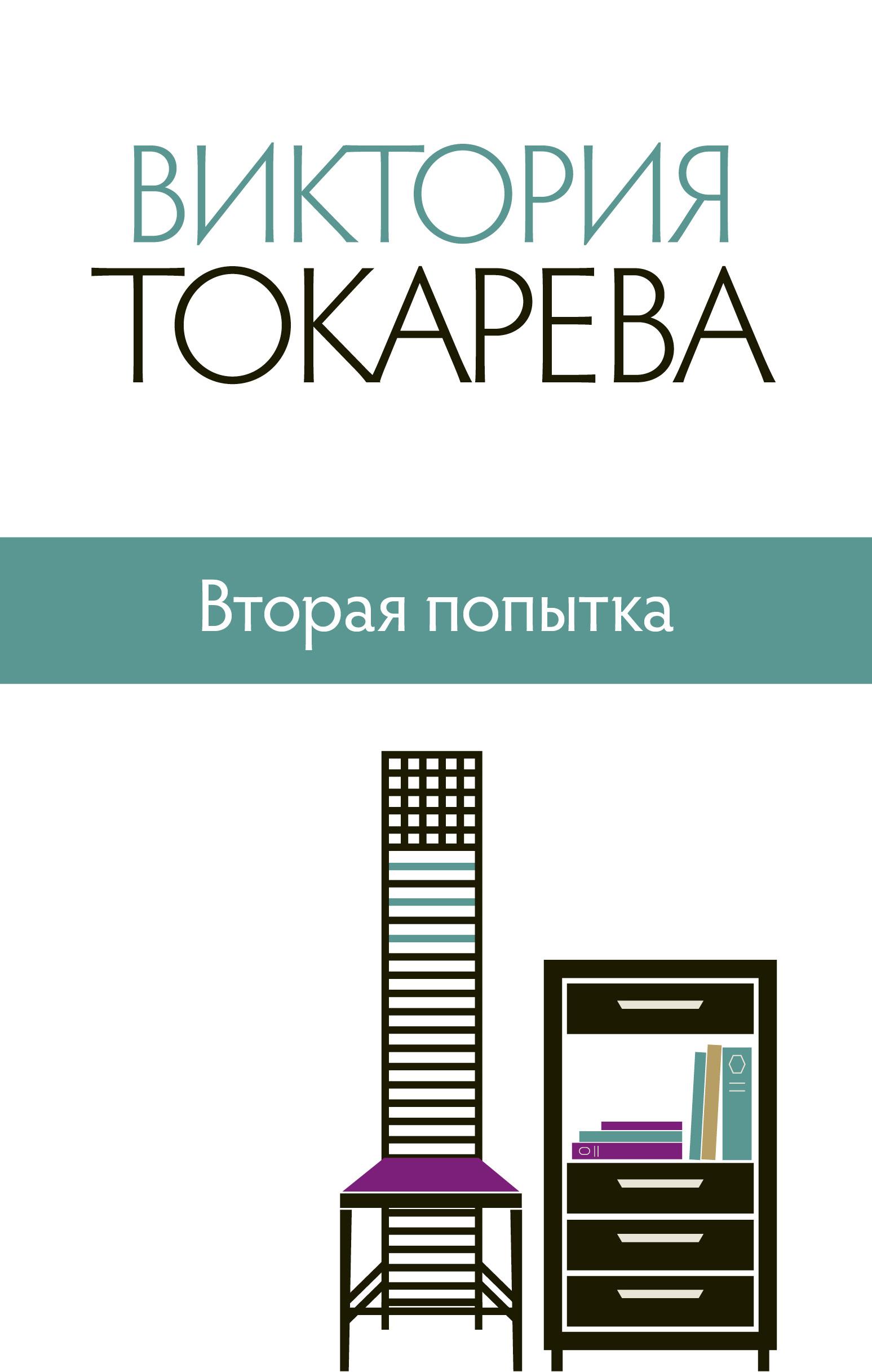 Токарева В.С. Вторая попытка токарева в сказать не сказать рассказы и повести