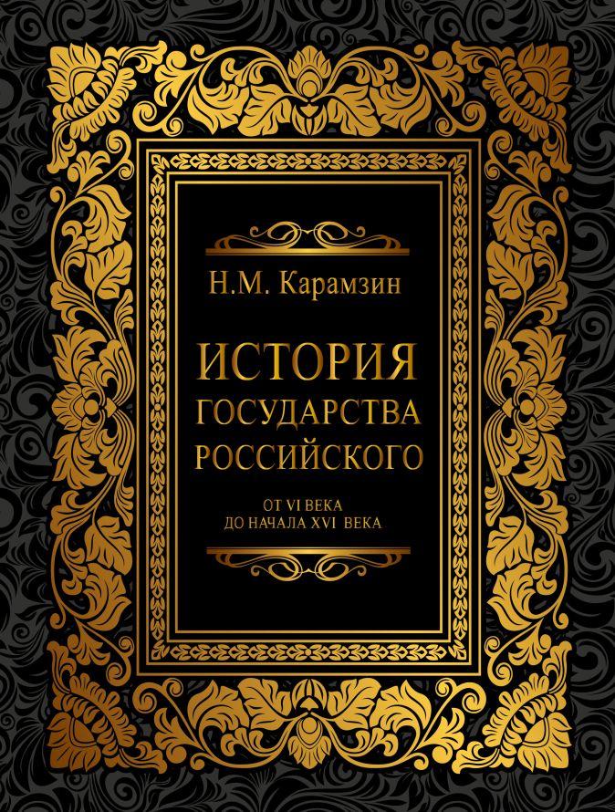 Карамзин Н.М. - История государства российского от VI до начала ХVI века обложка книги