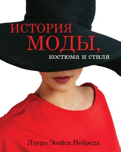 История моды, костюма и стиля - фото 1