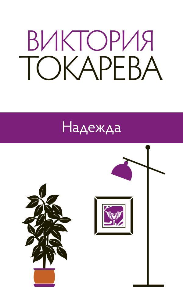 Надежда Токарева В.С.