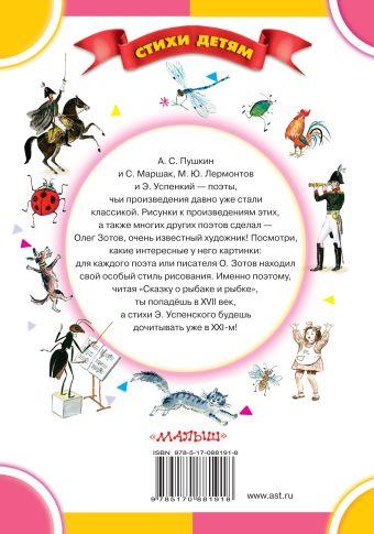 Стихи любимых поэтов Маршак С.Я., Успенский Э.Н., Берестов В.Д., Пушкин С.А.
