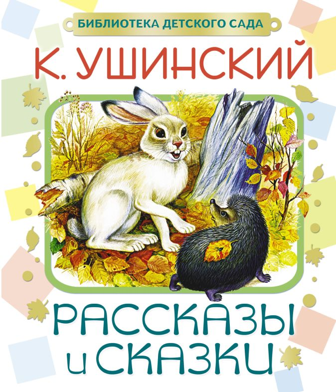 К. Ушинский - Рассказы и сказки обложка книги
