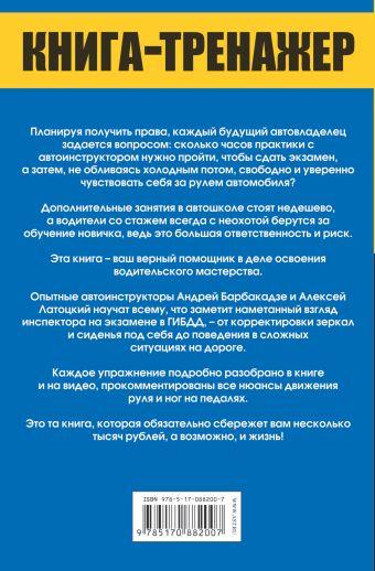 Книга-тренажер + CD Барбакадзе А.О.