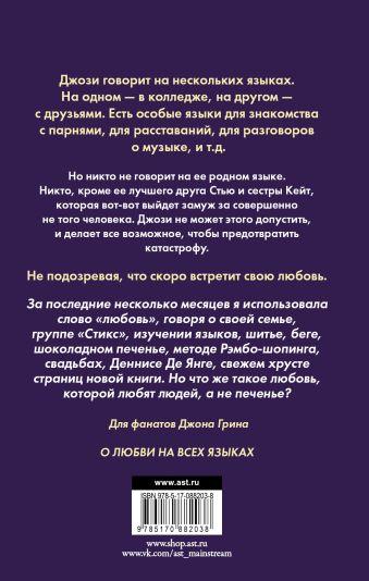 Любовь и другие иностранные слова Маккэн Эрин