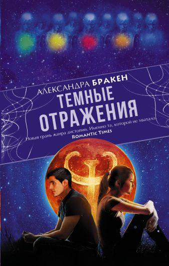 Александра Бракен - Темные отражения обложка книги