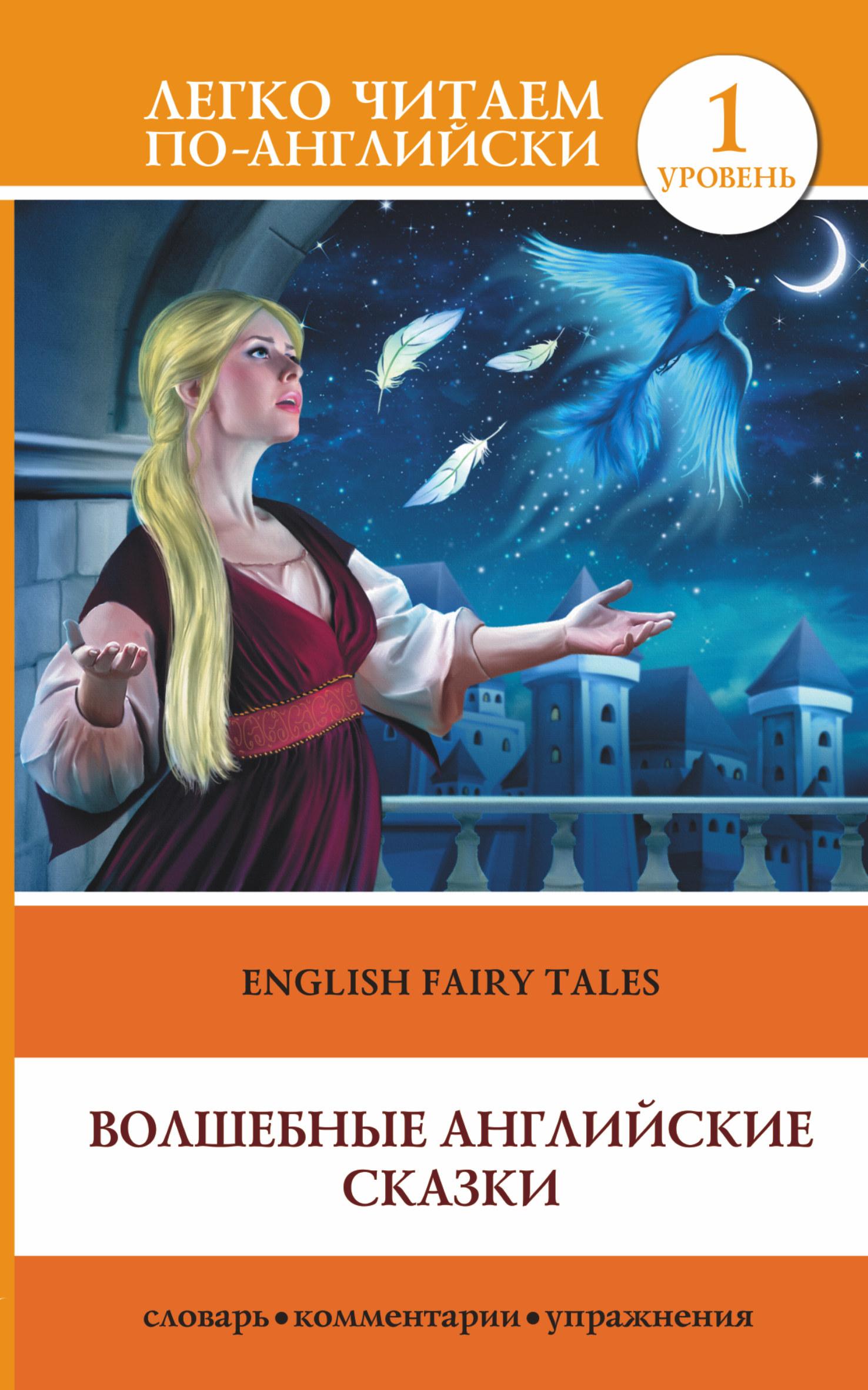 . Волшебные английские сказки = English Fairy Tales