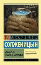 Солженицын А.И. - Один день Ивана Денисовича' обложка книги