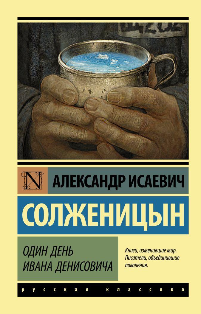 А.И. Солженицын - Один день Ивана Денисовича обложка книги