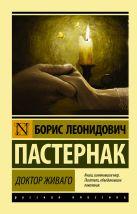 Пастернак Б.Л. - Доктор Живаго' обложка книги
