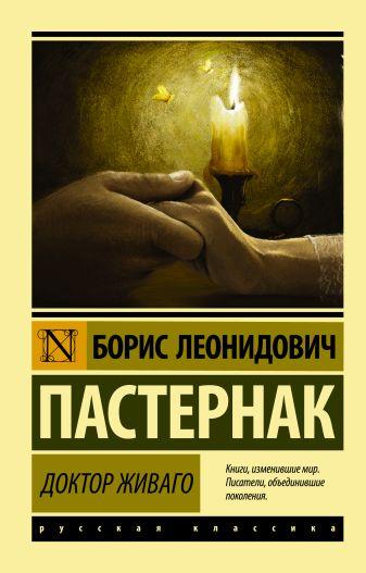 Борис Пастернак - Доктор Живаго обложка книги