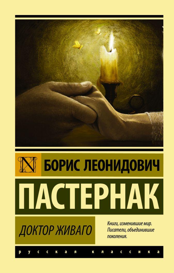 Доктор Живаго Борис Пастернак
