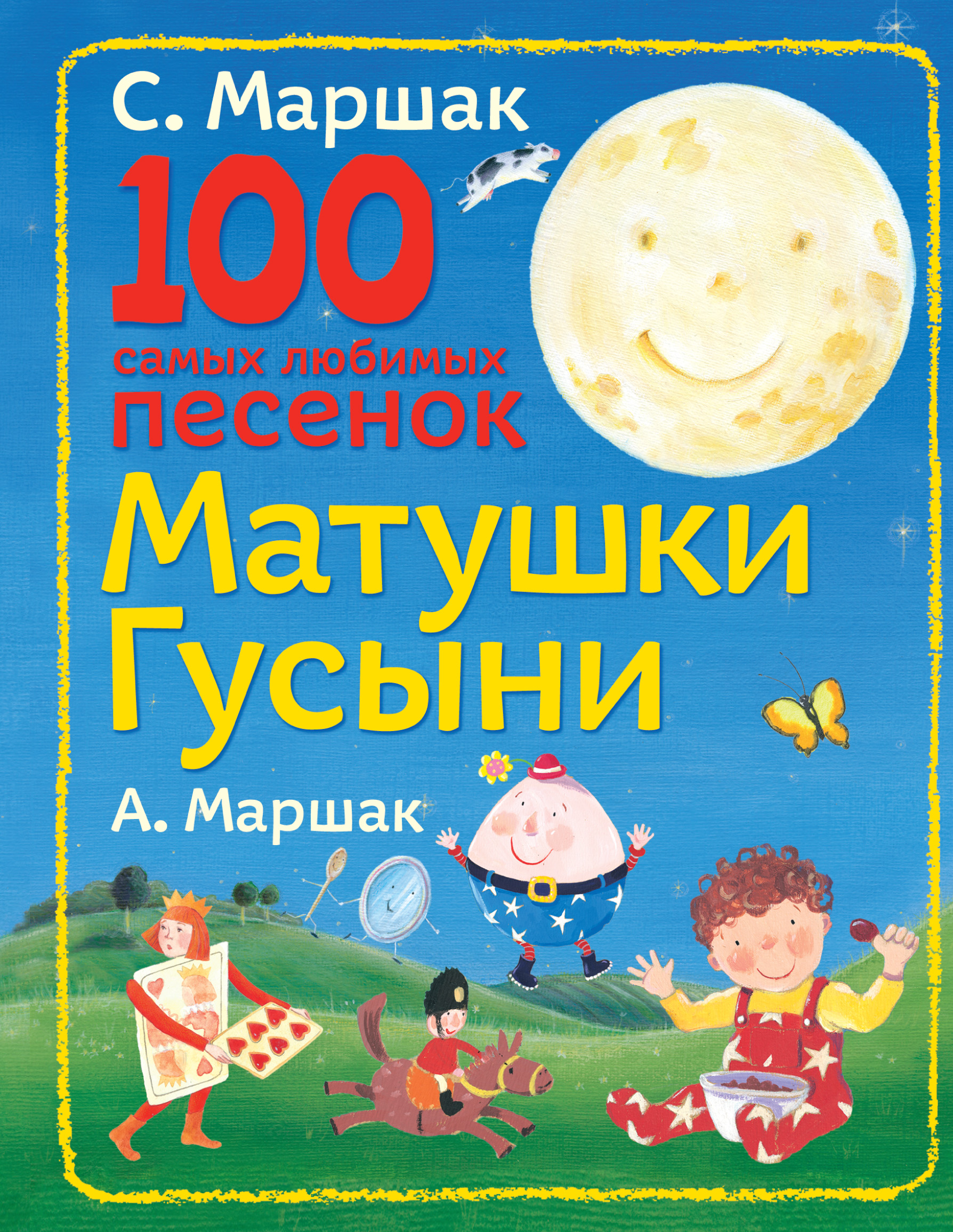 Маршак С.Я., Маршак А.И. 100 самых любимых песенок Матушки Гусыни стихи и песенки матушки гусыни ил марайя