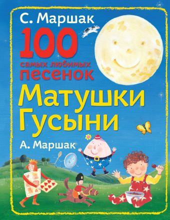 100 самых любимых песенок Матушки Гусыни Маршак С.Я.