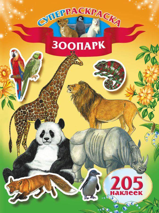 Зоопарк .205 наклеек