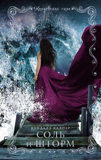 Кендалл Калпер - Соль и шторм обложка книги