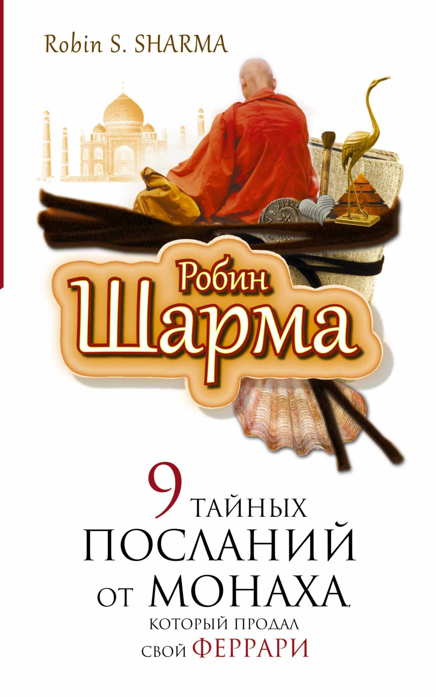 Шарма Р. 9 тайных посланий от монаха, который продал свой феррари
