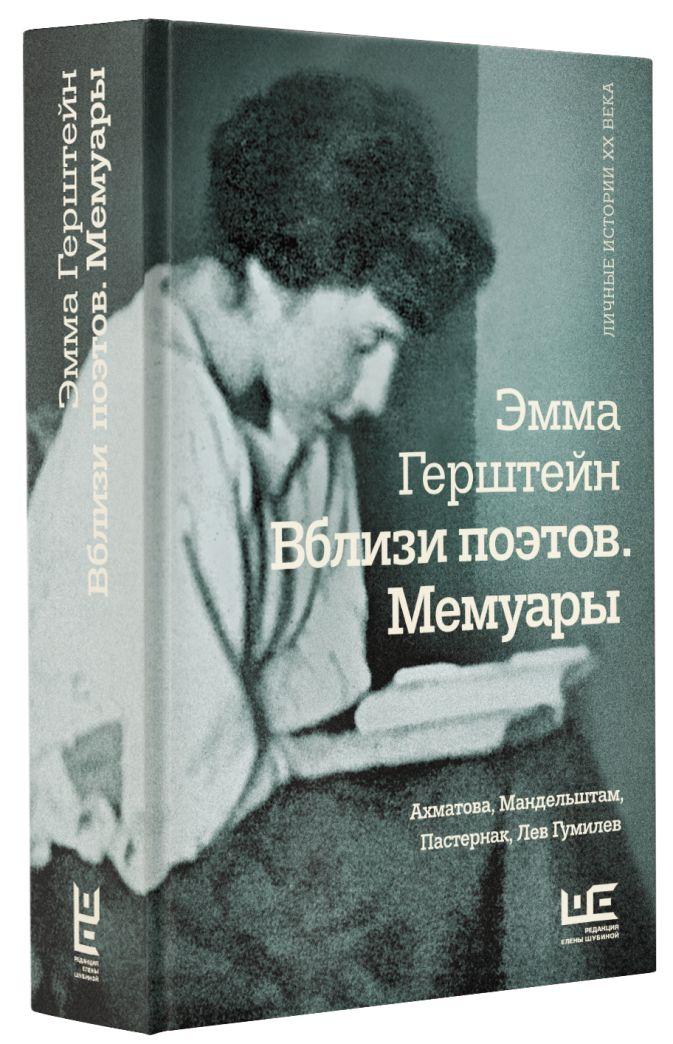 Вблизи поэтов. Мемуары: Ахматова, Мандельштам, Пастернак, Лев Гумилев Эмма Герштейн