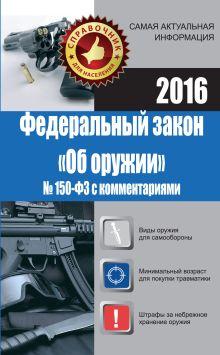 """Федеральный закон """"Об оружии"""" № 150-ФЗ с комментариями"""