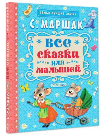 Маршак С.Я. - Все сказки для малышей обложка книги