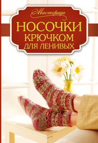Ратто-Вули К. - Носочки крючком для ленивых обложка книги