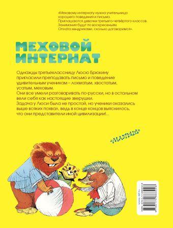 Меховой интернат Успенский Э.Н., Чижиков В.А.