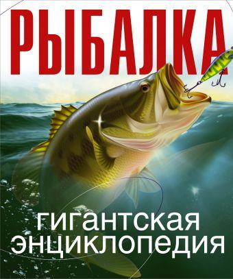 Рыбалка. Гигантская энциклопедия Рыбицкий В.Е.