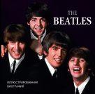 Хилл Т. - The Beatles. Иллюстрированная биография' обложка книги