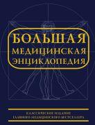 Богомолов Б. - Большая медицинская энциклопедия' обложка книги