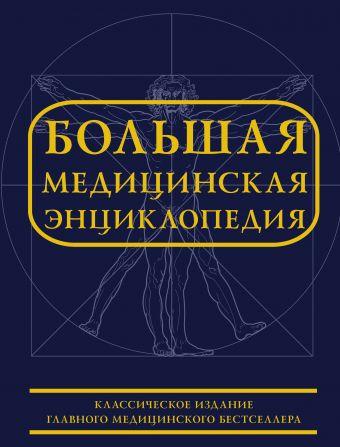 Большая медицинская энциклопедия Богомолов Б.